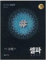 셀파 해법수학 고등 수학 (하) (2019년용)