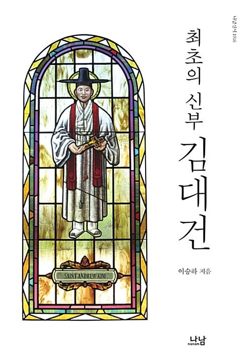 최초의 신부 김대건