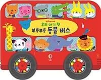 우리 아기 첫 부릉부릉 동물 버스
