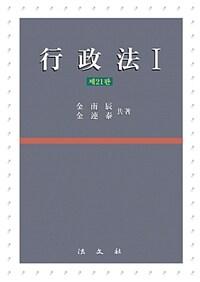 行政法 제21판