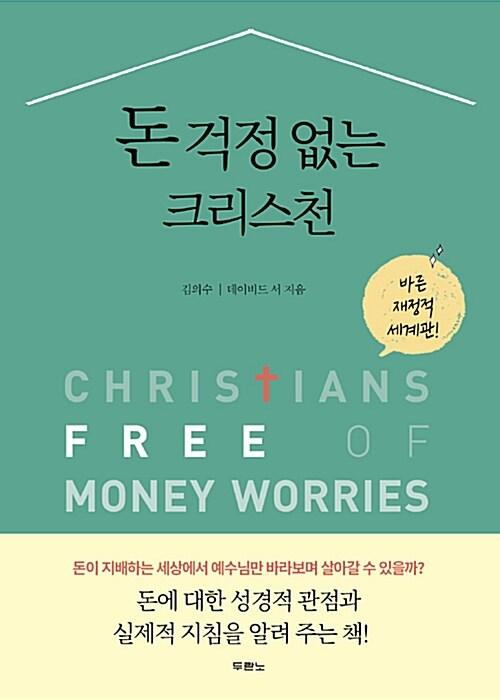 돈 걱정 없는 크리스천