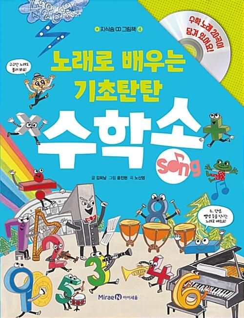노래로 배우는 기초탄탄 수학송 (그림책 1권 + CD 1장)