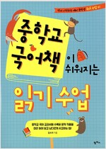 중학교 국어책이 쉬워지는 읽기 수업