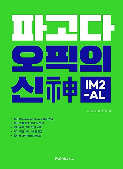 파고다 오픽의 신(神) IM2-AL (본서+ 동영상 강의+온라인 모의테스트 10회분+MP3)
