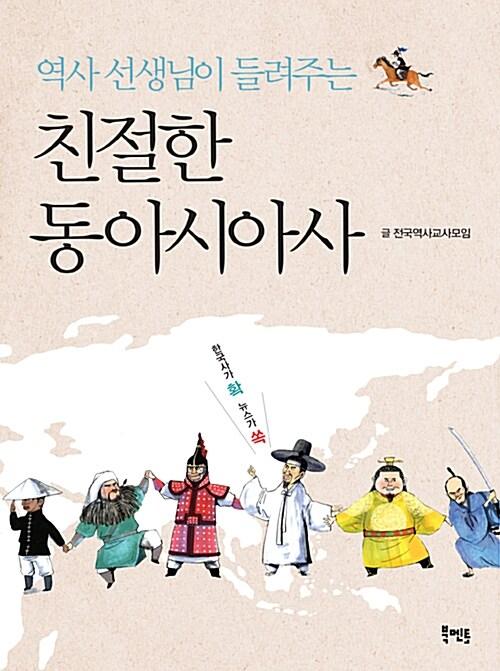 역사 선생님이 들려주는 친절한 동아시아사