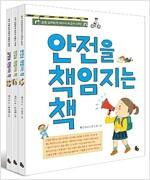 채인선 작가의 책임지는 책 시리즈 세트 - 전3권