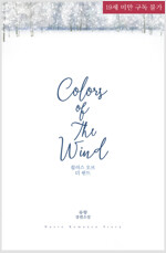 Colors Of The Wind(컬러스 오브 더 윈드)