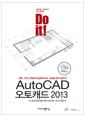 [eBook] Do it 오토캐드 2013