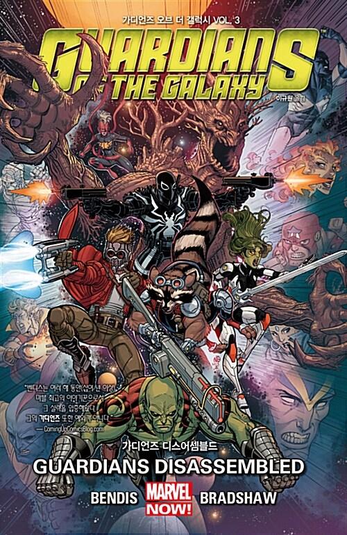 가디언즈 오브 더 갤럭시 Vol.3 : 가디언즈 디스어셈블드