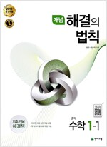개념 해결의 법칙 중학 수학 1-1 (2020년용)