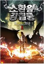 [중고] 소환왕 강철중 6
