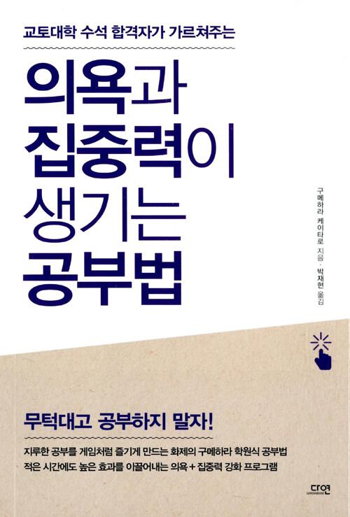 (교토대학 수석 합격자가 가르쳐주는) 의욕과 집중력이 생기는 공부법