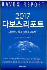 [중고] 2017 다보스 리포트