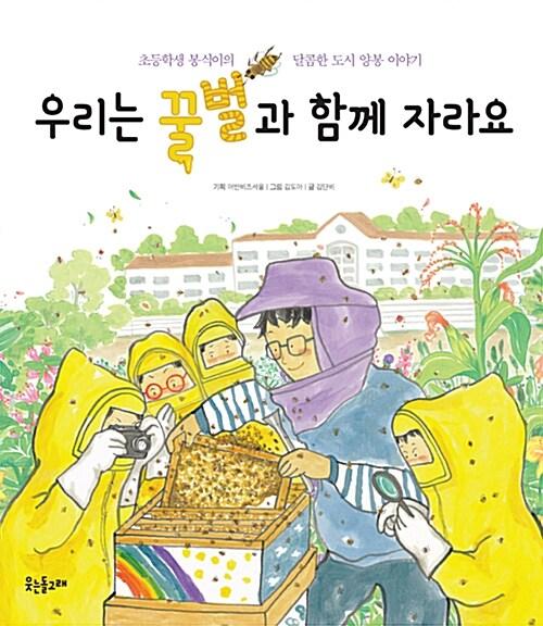우리는 꿀벌과 함께 자라요