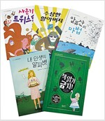두근두근 어린이 성장 동화 시리즈 1 - 전5권