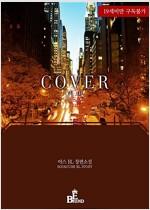 [BL] 커버 (COVER) (전3권/완결)