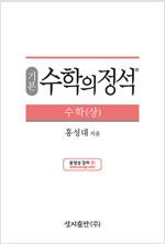 기본 수학의 정석 수학 (상) (2020년용)