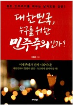 [중고] 대한민국 누구를 위한 민주주인가