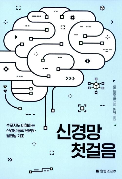 신경망 첫걸음 : 수포자도 이해하는 신경망 동작 원리와 딥러닝 기초