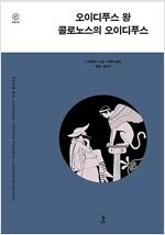 [중고] 오이디푸스 왕 / 콜로노스의 오이디푸스
