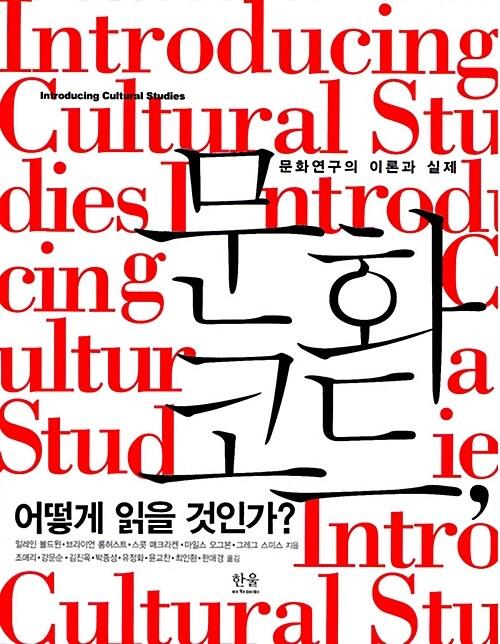문화코드, 어떻게 읽을 것인가