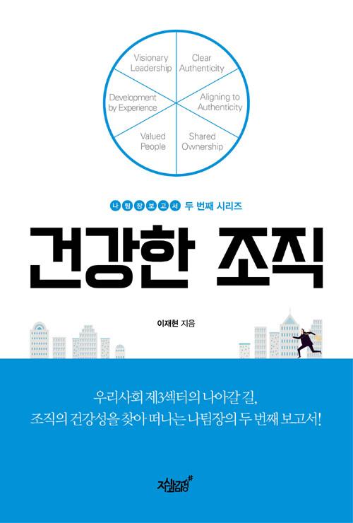건강한 조직 : 나팀장보고서 두 번째 시리즈
