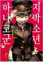 [고화질] 지박소년 하나코 군 01권