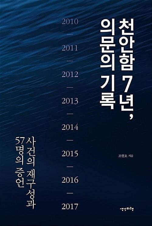 천안함 7년, 의문의 기록