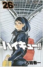 ハイキュ-!! 26 (ジャンプコミックス) (コミック)
