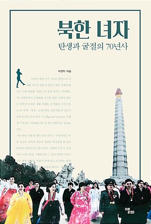 북한 녀자