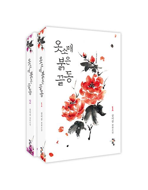 옷소매 붉은 끝동 세트 - 전2권