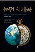 눈먼 시계공 : 진화론은 세계가 설계되지 않았음을 어떻게 밝혀내는가 - 사이언스 클래식 03