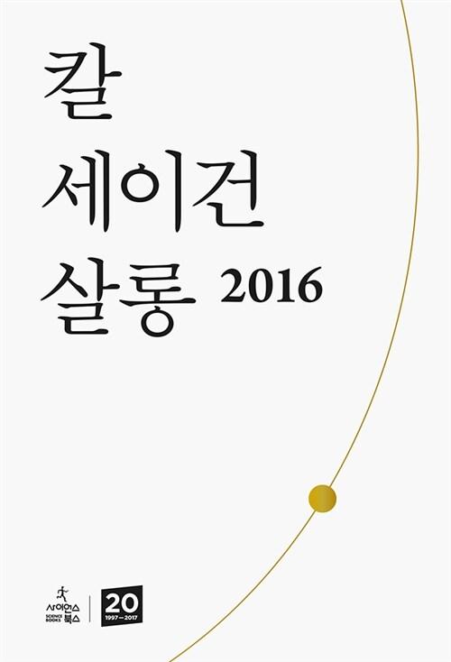 칼 세이건 살롱 2016 : 사이언스북스 20주년 기념 책자