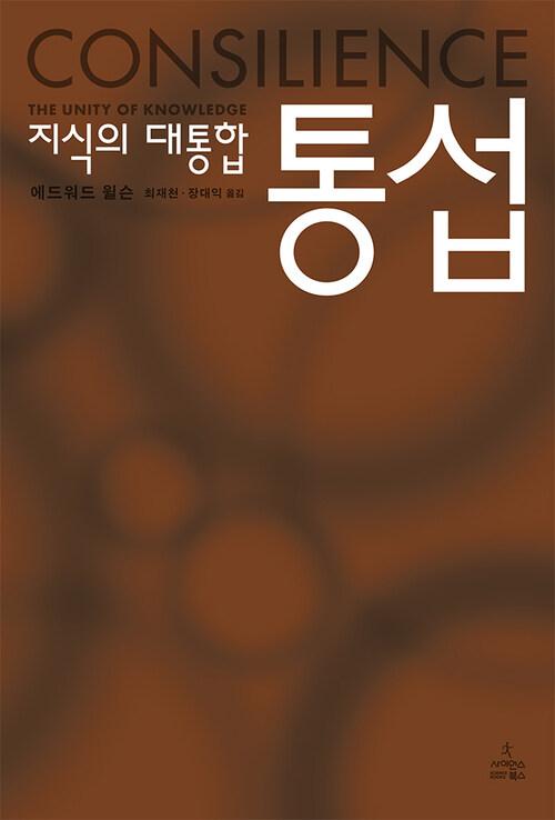 통섭 : 지식의 대통합 - 사이언스 클래식 05