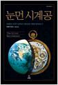 [eBook] 눈먼 시계공 : 진화론은 세계가 설계되지 않았음을 어떻게 밝혀내는가 - 사이언스 클래식 03