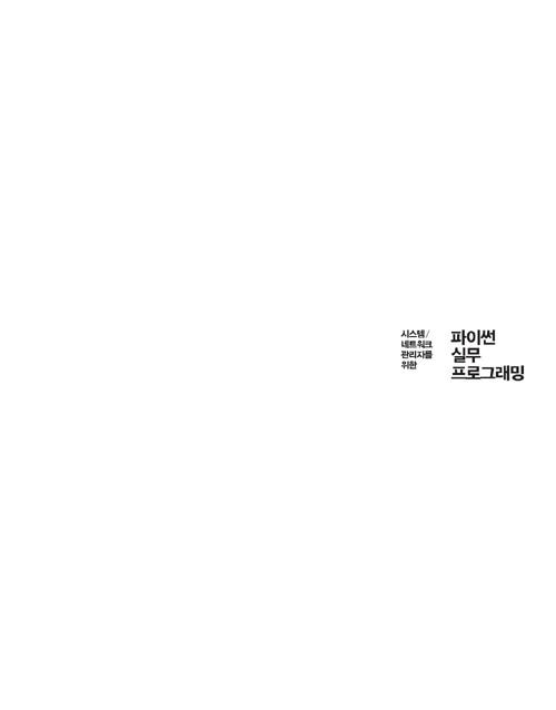 (시스템/네트워크 관리자를 위한) 파이썬 실무 프로그래밍