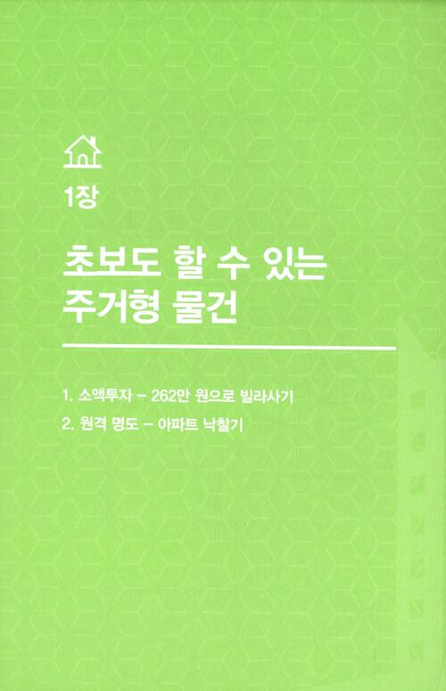 (송사무장의) 부동산 경매의 기술 / 개정판