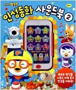 뽀롱뽀롱 뽀로로 인성동화 사운드북 세트 2 (동화책 4권 + 사운드 바 1개 + 손잡이 패키지 1개)