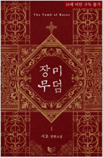 [BL] 장미 무덤(The Tomb of Roses) 1