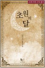 [BL] 초원의 달