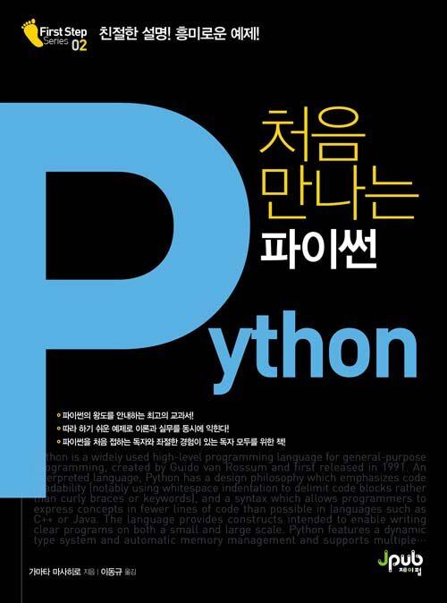 처음 만나는 파이썬(Python)