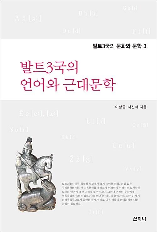 발트3국의 언어와 근대문학