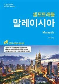말레이시아 셀프트래블 2017-2018