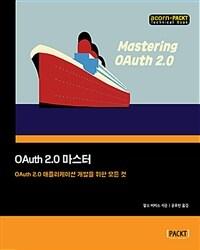 OAuth 2.0 마스터 : OAuth 2.0 애플리케이션 개발을 위한 모든 것