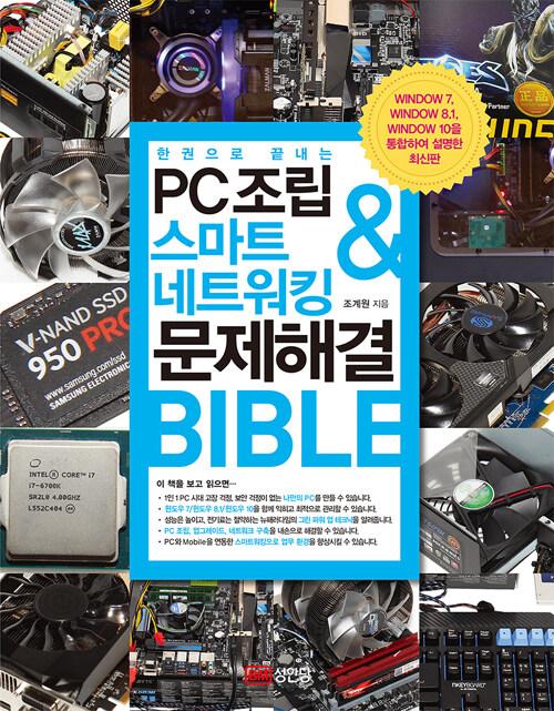 (한 권으로 끝내는) PC조립 & 스마트 네트워킹 & 문제해결 bible