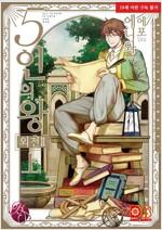[BL] 5인의 왕 외전 2 (上)