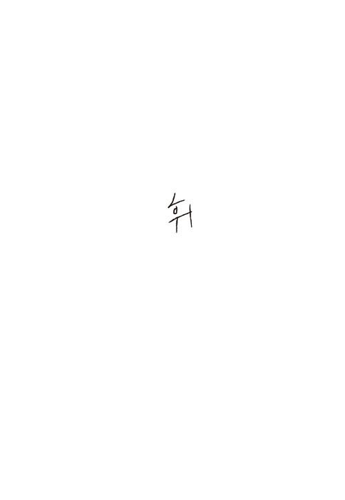 휘 : 손솔지 소설