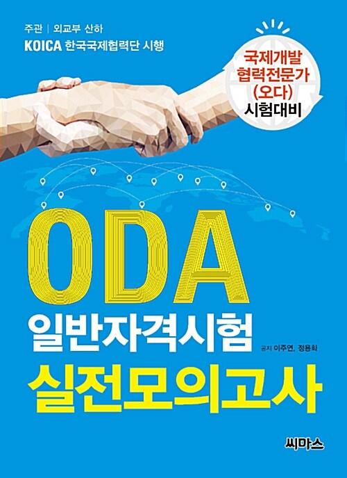 [중고] ODA 일반자격시험 실전모의고사