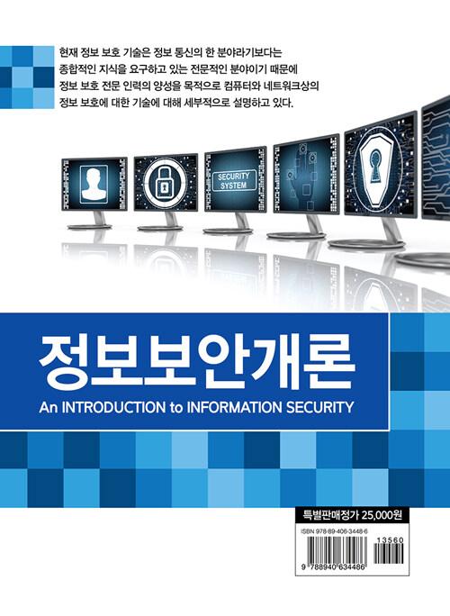 정보 보안 개론
