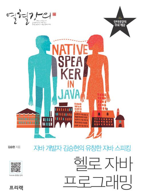 헬로 자바 프로그래밍 : 자바 개발자 김승현의 유창한 자바 스피킹